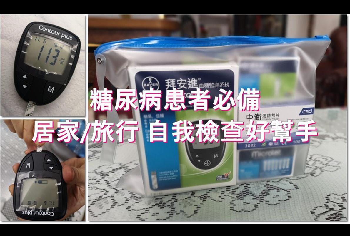 美力媽推薦健康管理血糖的好幫手/在家自行測量血糖值,攜帶式血糖機,拜安進血糖機/9月更名優安進血糖機