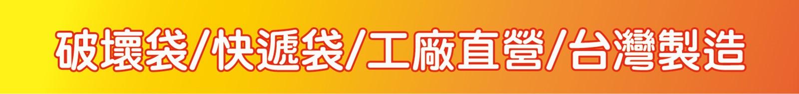破壞袋/快遞袋/工廠直營/台灣製造